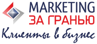 marketing за гранью